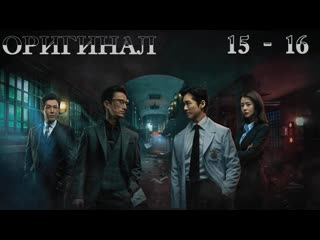 Доктор заключённый / Doctor Prisoner - 15 и 16 / 40 (оригинал без перевода)