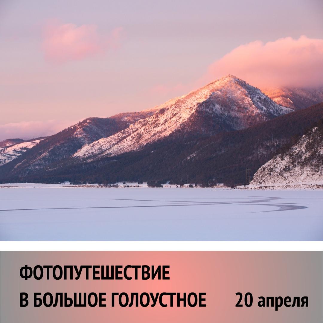 Афиша Иркутск Фотопутешествие в Большое Голоустное