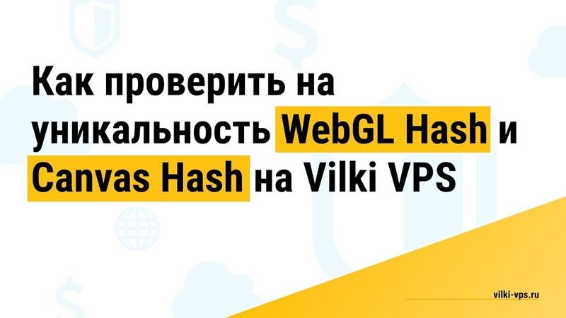 Как проверить уникальность WebGL Hash и Canvas hash на Vilki VPS