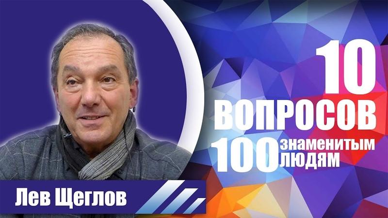 10 вопросов 100 знаменитым людям Лев Щеглов