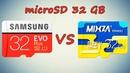 Samsung или mixza. Обзор и тест microSD 32 GB