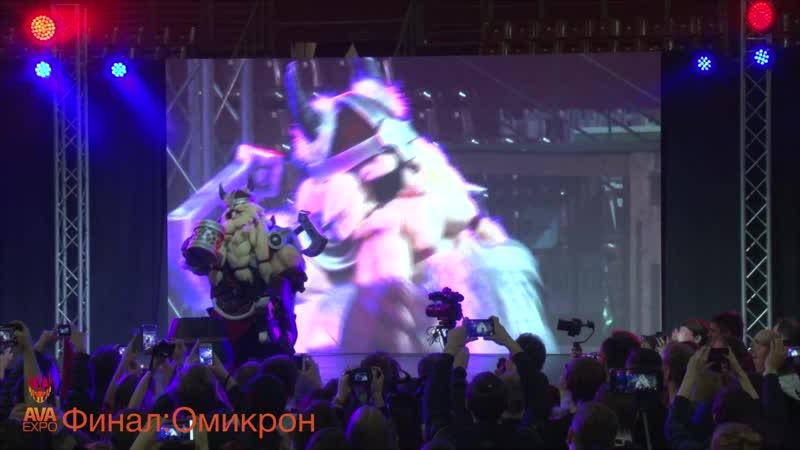 AVA Expo'18 финал Омикрон Overwatch Викинг Торбьорн от фестиваля U CON