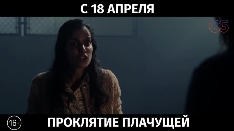 Проклятие плачущей, 16