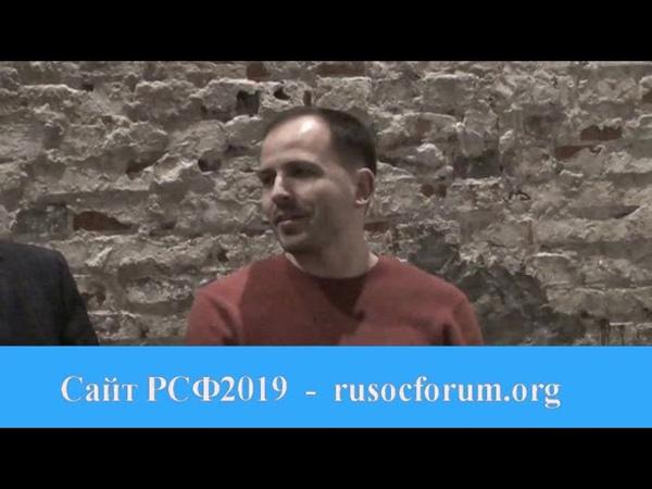 Пресс-конференция оргкомитета РСФ 2019. Константин Сёмин