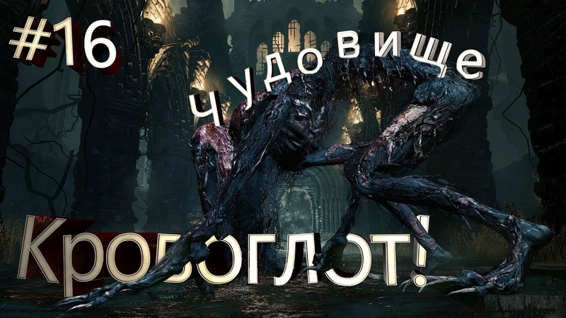 Прохождение Bloodborne Завалил Чудище кровоглот Босс 3 16