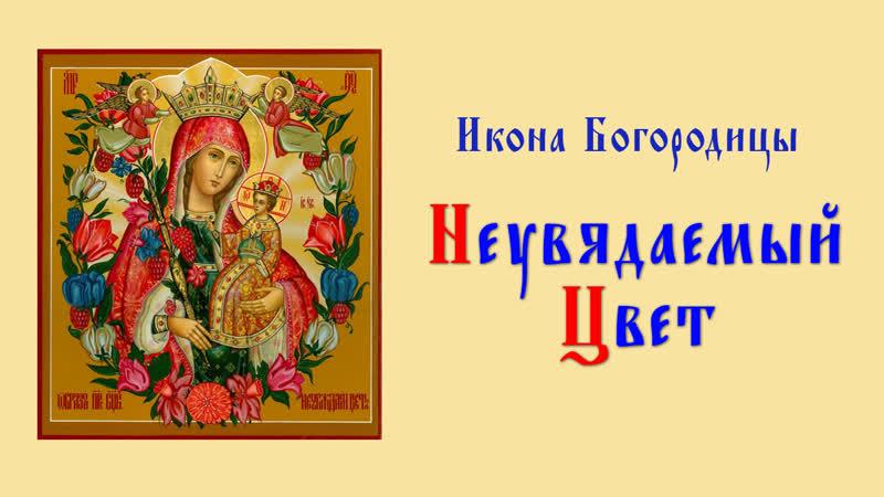 """Икона Божией Матери - """"Неувядаемый Цвет"""""""