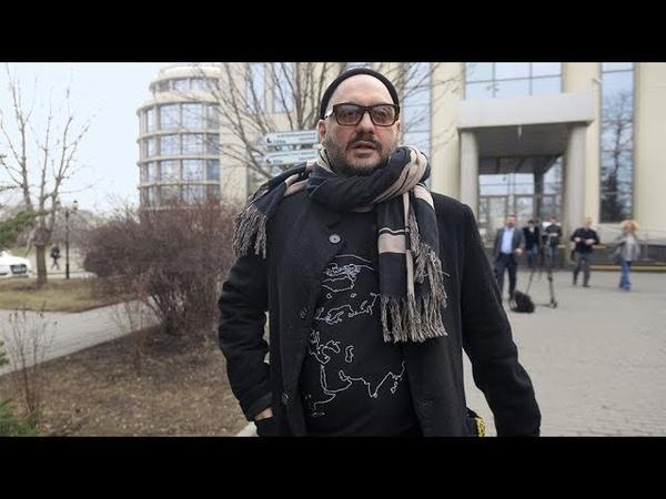 Почему Кирилла Серебренникова освободили из под домашнего ареста Ньюзток RTVI