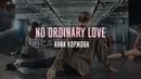 Strip High Heels No Ordinary Love Анна Коржова Студия танца PinCode