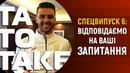 Мораес в збірній заміна Хацкевичу і порада Шеві ТаТоТаке №75