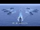 吹雪MAD〜君に届け、我が熱き想い〜日本海軍・海上自衛隊