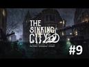 Прохождение The Sinking City - Часть 9 Отцы и дети