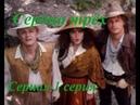 Сердца трёх приключения 1 серия русскоекино