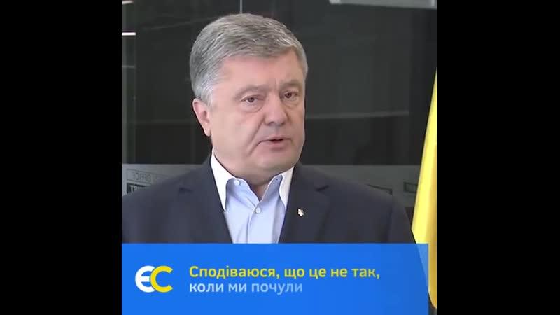 Петро Порошенко про заяву зеленського