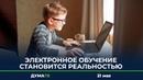 Электронное обучение становится реальностью