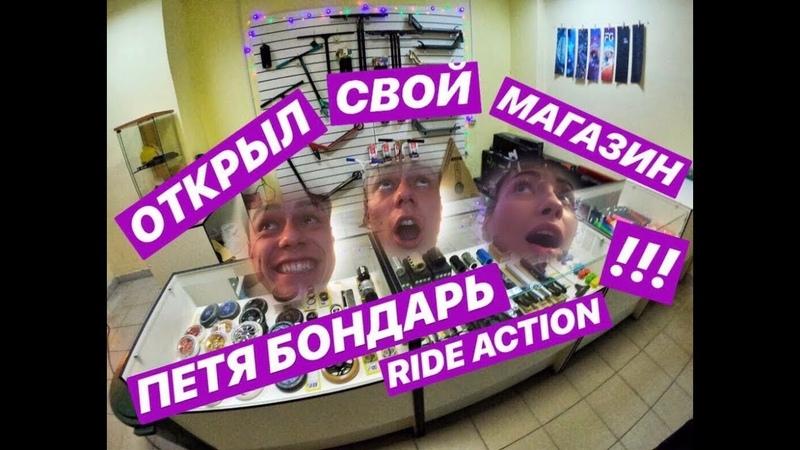 ПЕТЯ БОНДАРЬ ОТКРЫЛ СВОЙ МАГАЗИН RIDE ACTOIN
