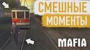 СМЕШНЫЕ МОМЕНТЫ БУЛКИНА №12 (Mafia)
