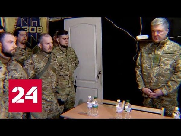 Не из пугливых азовцы о приезде Порошенко на Донбасс 60 минут от 15 03 19