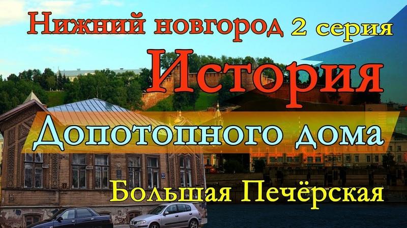 Нижний Новгород 2 серия История ДОПОТОПНОГО дома Большая Печёрская