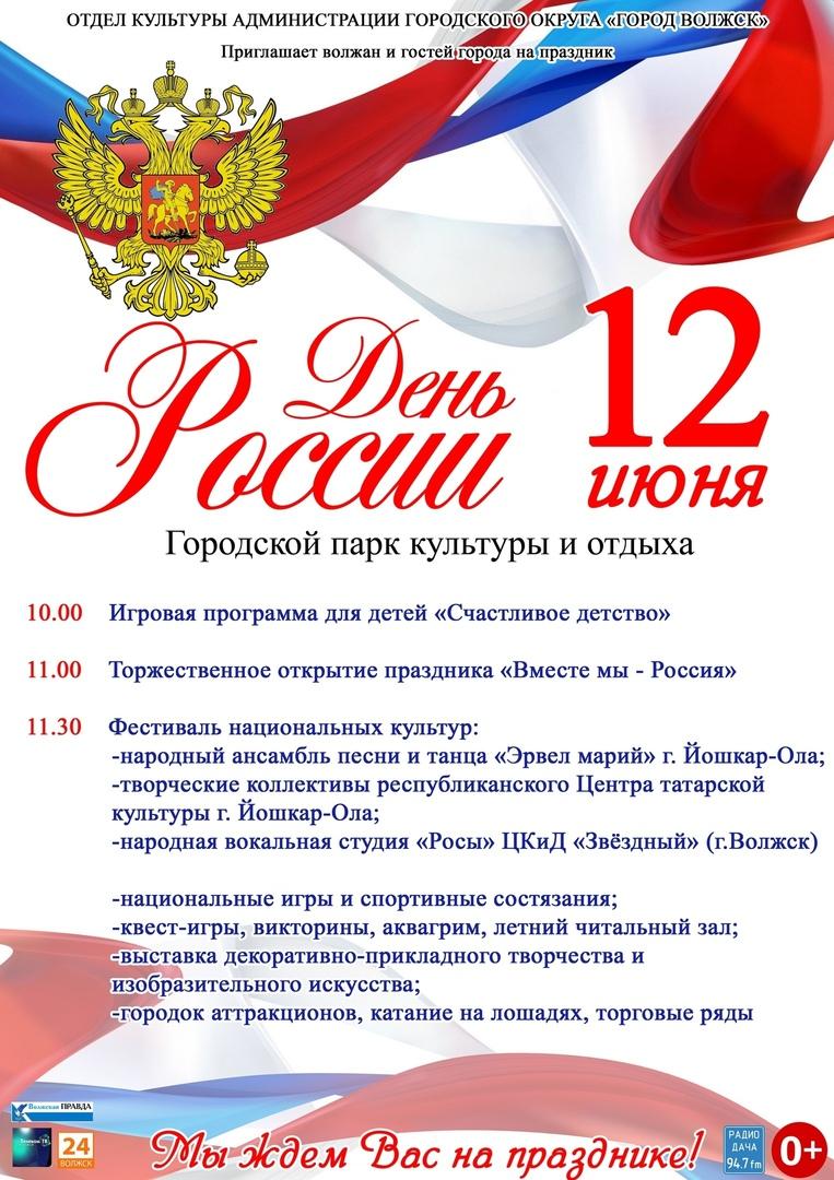 Программа празднования Дня России в Волжске!