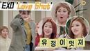[미공개] 언니들은 유정 홀릭♥_♥ 위키미키 최유정(Weki Meki Choi Yoo Jung)의 ′Love Shot′♬ 마이 매