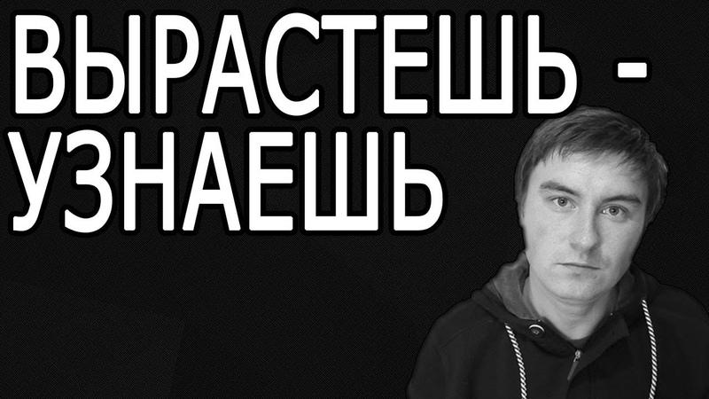 Константин Кадавр Вырастешь Узнаешь