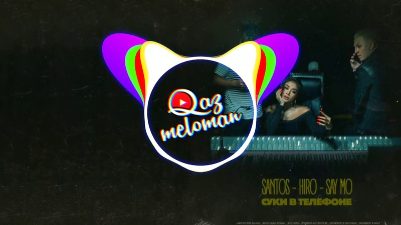 HIRO ft. Santos Say Mo - Суки в телефоне