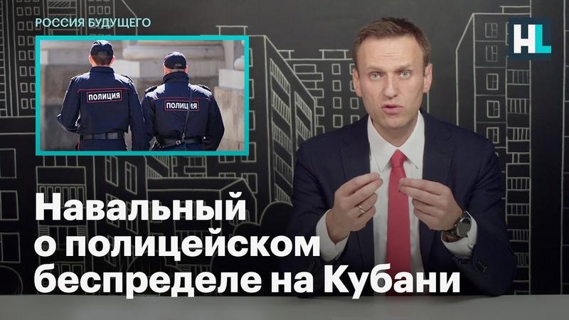 Навальный о полицейском беспределе на Кубани
