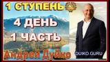 Первая ступень 4 день 1 часть. Андрей Дуйко видео бесплатно  2015 Эзотерическая школа Кайлас