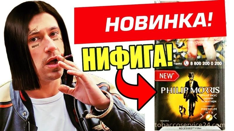 НОВЫЕ PHILIP MORRIS С КНОПКОЙ МАНДАРИН НОВЫЙ ФИЛИП МОРИС С КАПСУЛОЙ ОБЗОР
