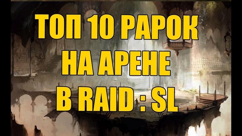 ТОП 10 РАРОК НА АРЕНЕ