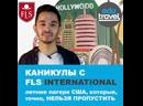 Каникулы с FLS International