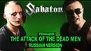 Реакция на Sabaton - The Attack of the Dead Men Cover на русском РЕАКЦИЯ на RADIO TAPOK