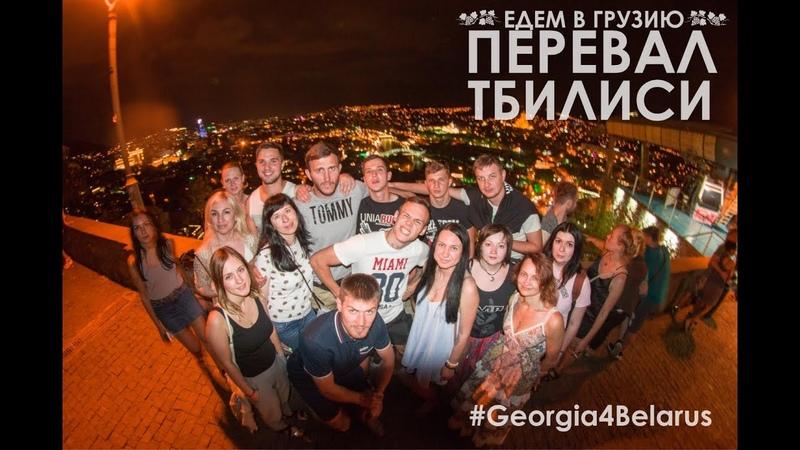 Georgia4Belarus part 2 20180616