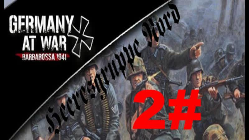 Germany at War Operation Barbarossar ✠ Heeresgruppe Nord - Schlacht um Estland 2