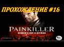Прохождение Painkiller 4 3 Вавилон Babel на Кошмаре Nightmare