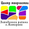 Центр Творчества Заводского района г.Кемерово