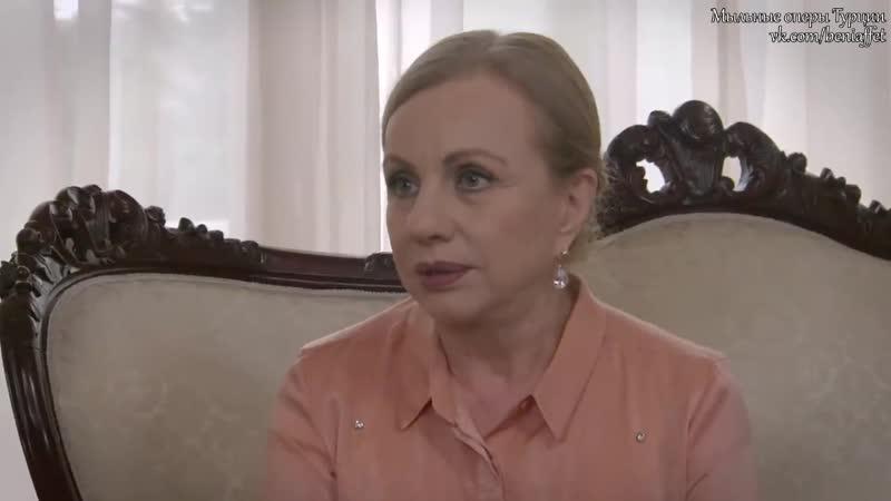 Турецкий сериал Раненые птицы - 15 серия (русская озвучка)