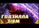 Годзилла в Аниме Пожирающий Планету Godzilla