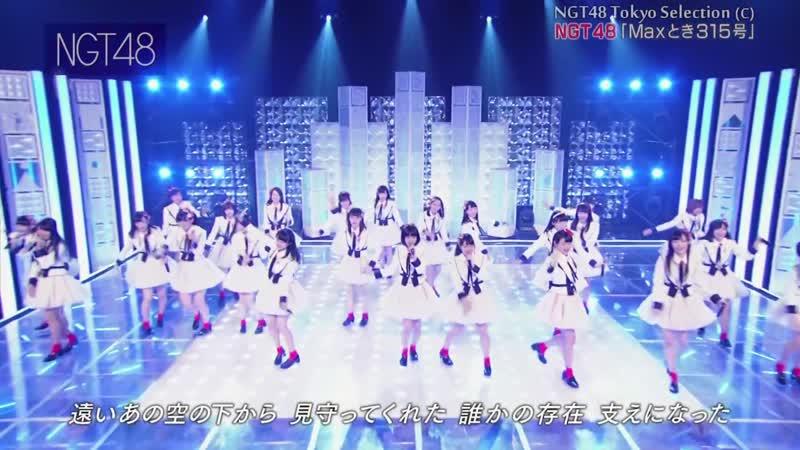 NGT48 Maxとき315号 <フルコーラス歌詞付>(2016.04.09)