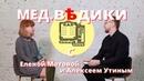 Диетолог Елена Мотова рассказывает доктору Утину о правильном питании.