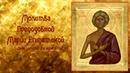 От блуда отвергнуть блудную страсть Молитва Преподобной Марии Египетской