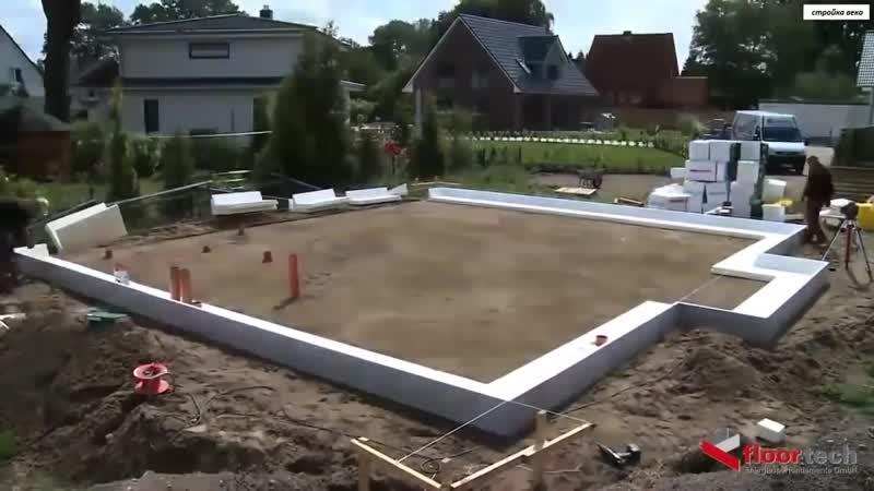 Как немцы фундамент делают