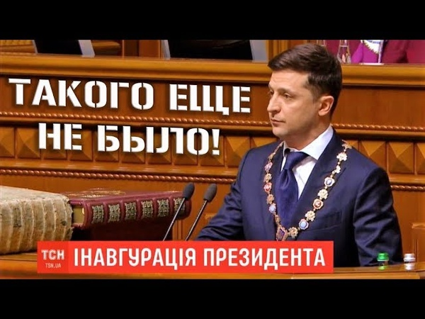 Инаугурация Президента Украины Владимира Зеленского - Полная Версия