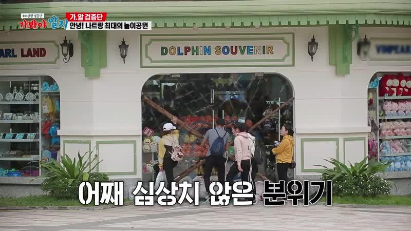 [SHOW] 190305 Hyomin - SBS funE I gotta go 수상한 검증단 가봐야알지 4회 (MJ) FULL 기차