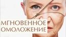 😍 Эти инъекционные процедуры дадут моментальное омоложение лица. Инъекционное омоложение лица. 12