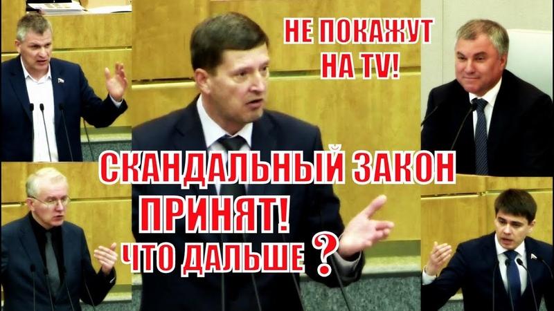 Депутаты от оппозиции жестко высказались против принятия закона о «суверенном интернете»!