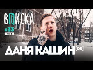 Вписка #33 - Даня Кашин (DK) (Слава КПСС, конфликт с Face, шипперы и комп за миллион)