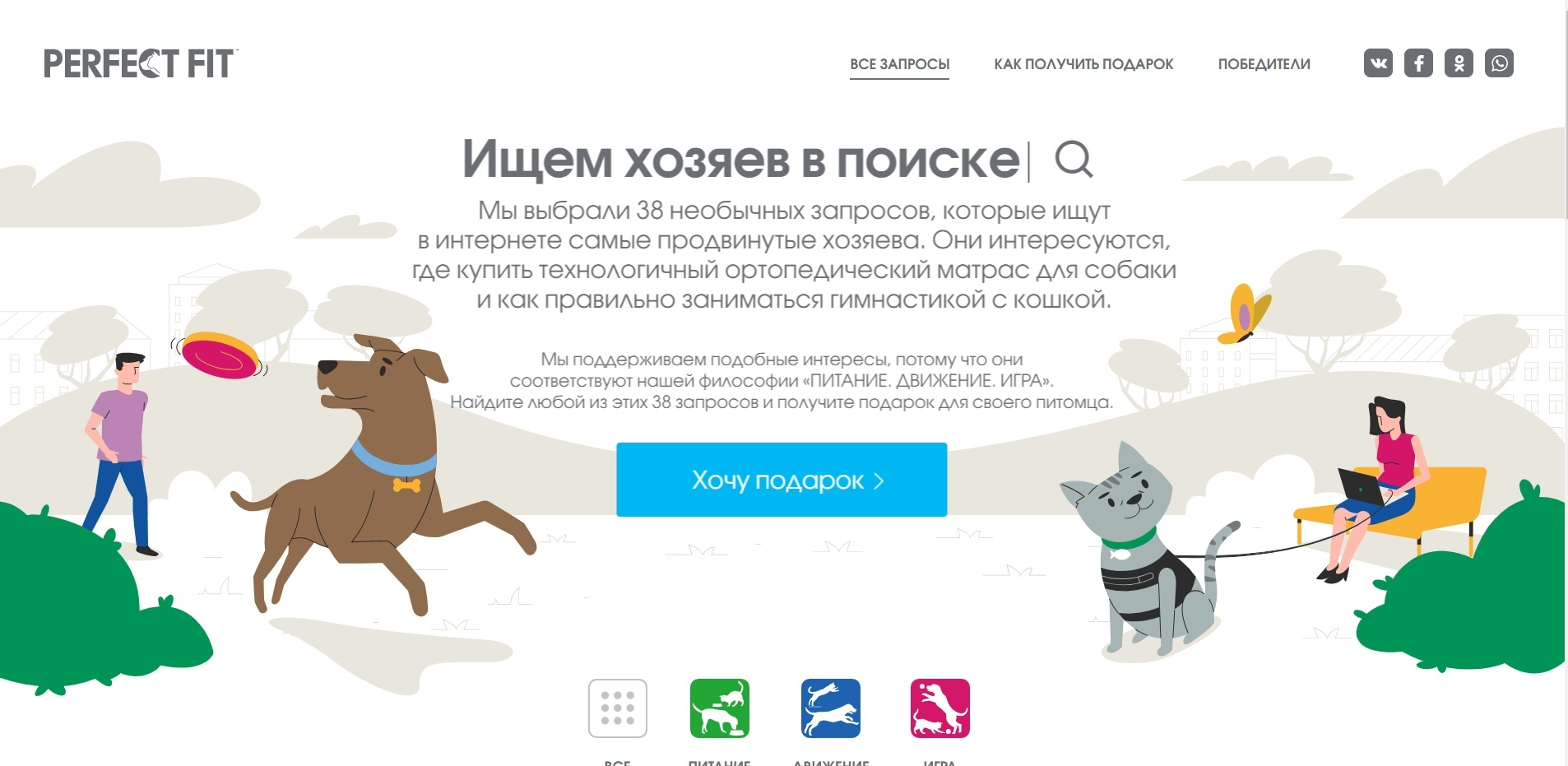 www.search.perfectfit.ru акция 2019 года
