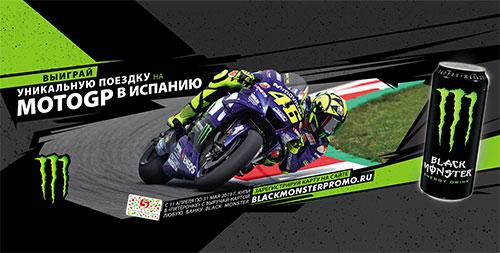 blackmonsterpromo-pyatjorochka.ru регистрация промо кода в 2019 году
