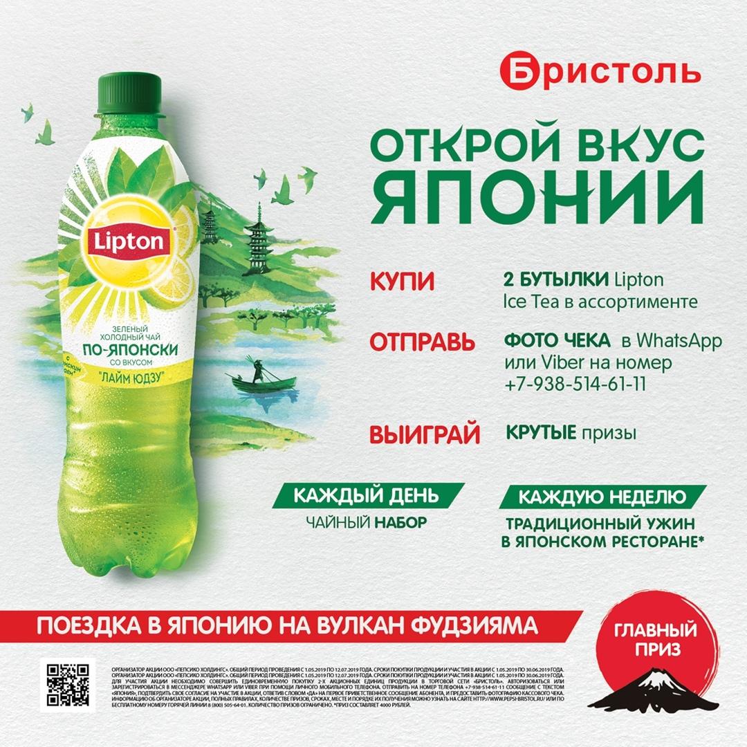 www.pepsi-bristol.ru акция 2019 года